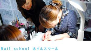 Nail school  ネイルスクール